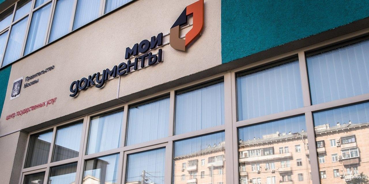 Как будет работать центр госуслуг в Чапаевском переулке в праздники